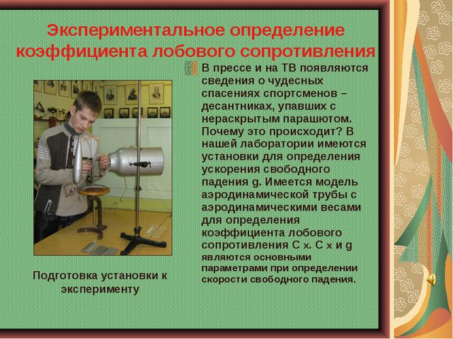 Экспериментальное определение коэффициента лобового сопротивления В прессе и...