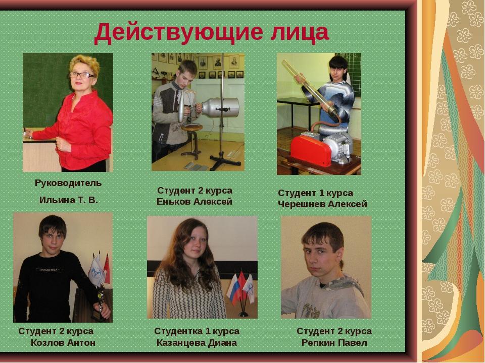 Действующие лица Студент 2 курса Козлов Антон Руководитель Ильина Т. В. Студе...