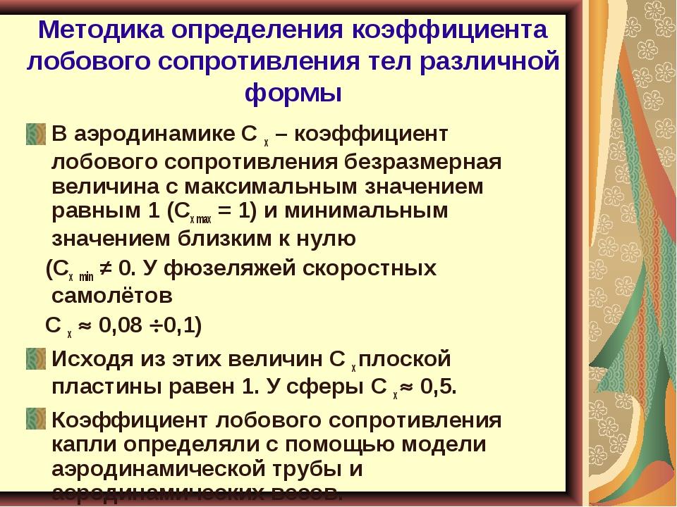 Методика определения коэффициента лобового сопротивления тел различной формы...