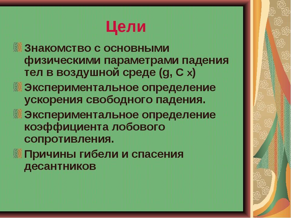 Цели Знакомство с основными физическими параметрами падения тел в воздушной с...