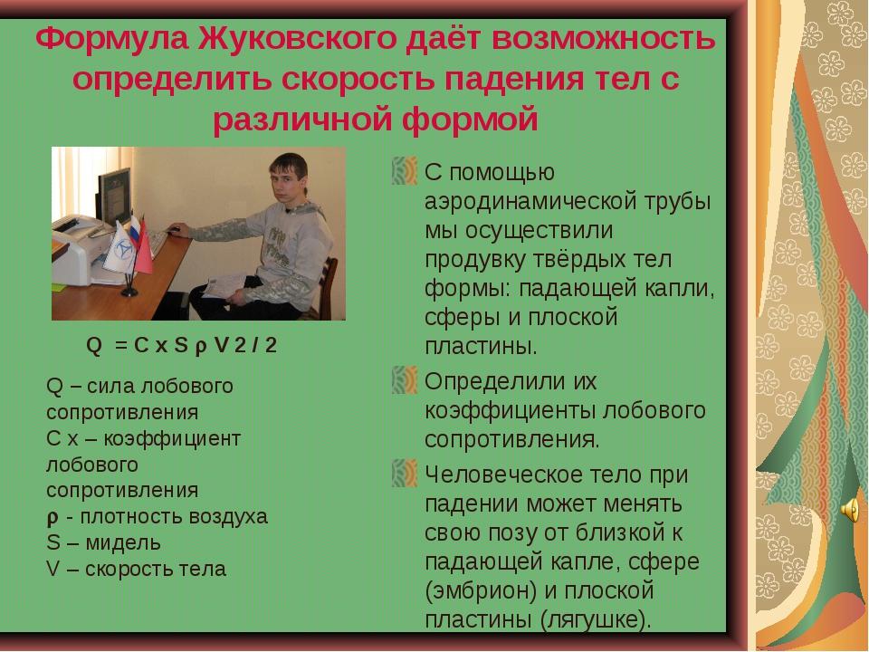 Формула Жуковского даёт возможность определить скорость падения тел с различн...