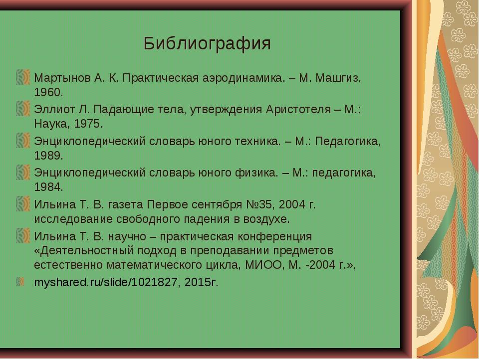 Библиография Мартынов А. К. Практическая аэродинамика. – М. Машгиз, 1960. Элл...
