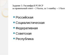Задание 3. Расшифруй РСФСР за правильный ответ – 2 балла, за 1 ошибку – 1 бал