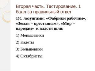 Вторая часть. Тестирование. 1 балл за правильный ответ 1)С лозунгами: «Фабрик
