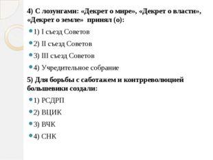4) С лозунгами: «Декрет о мире», «Декрет о власти», «Декрет о земле» принял (