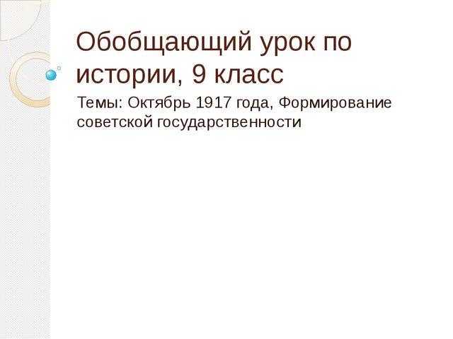 Обобщающий урок по истории, 9 класс Темы: Октябрь 1917 года, Формирование сов...