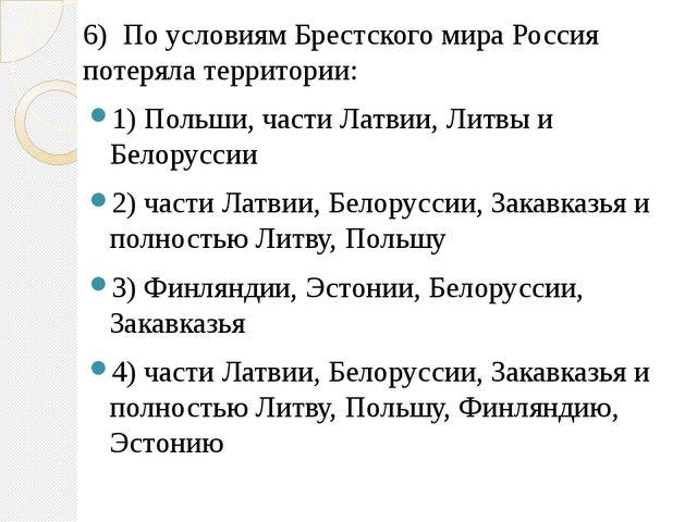 6) По условиям Брестского мира Россия потеряла территории: 1) Польши, части Л...