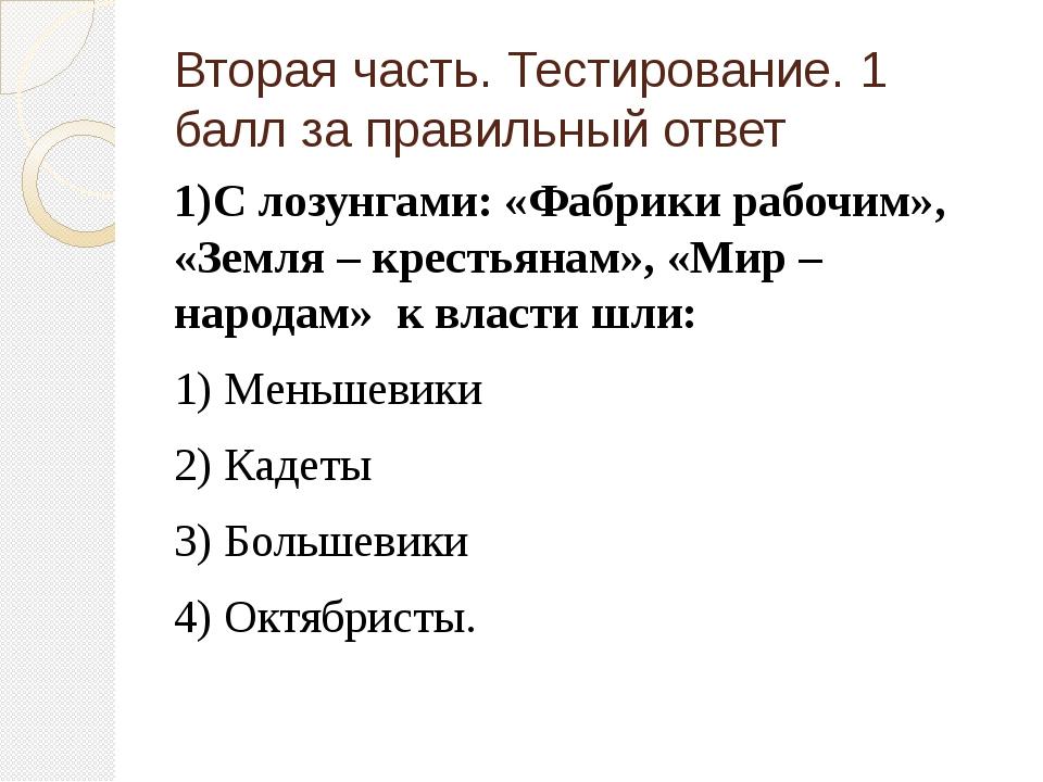 Вторая часть. Тестирование. 1 балл за правильный ответ 1)С лозунгами: «Фабрик...
