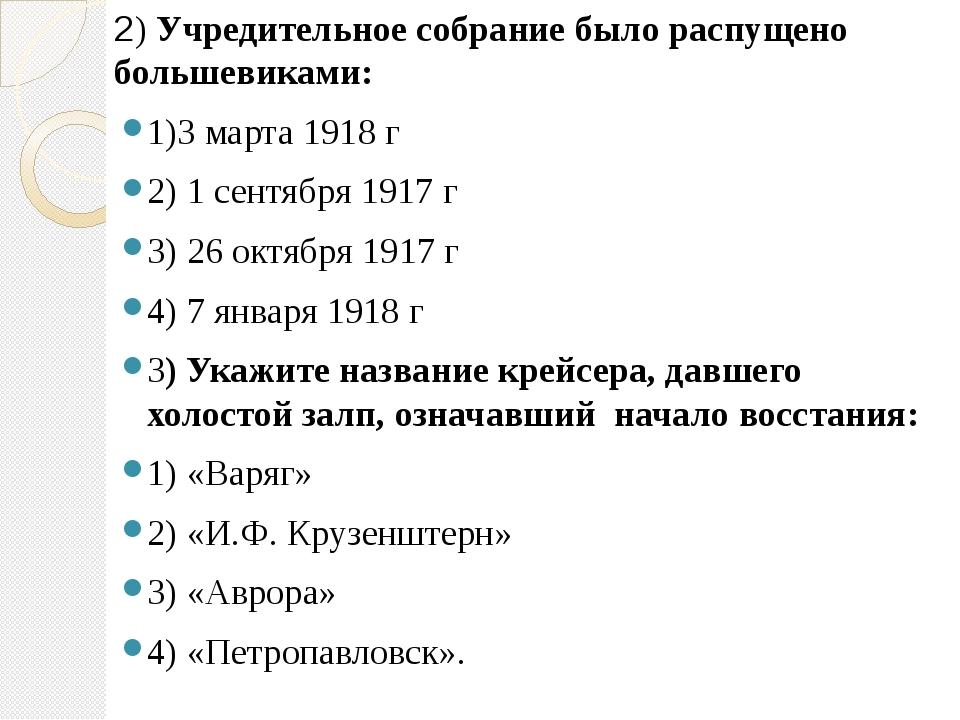 2) Учредительное собрание было распущено большевиками: 1)3 марта 1918 г 2) 1...