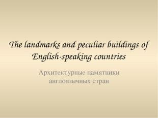 The landmarks and peculiar buildings of English-speaking countries Архитектур
