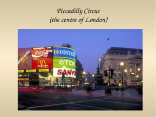 Piccadilly Circus (the centre of London)