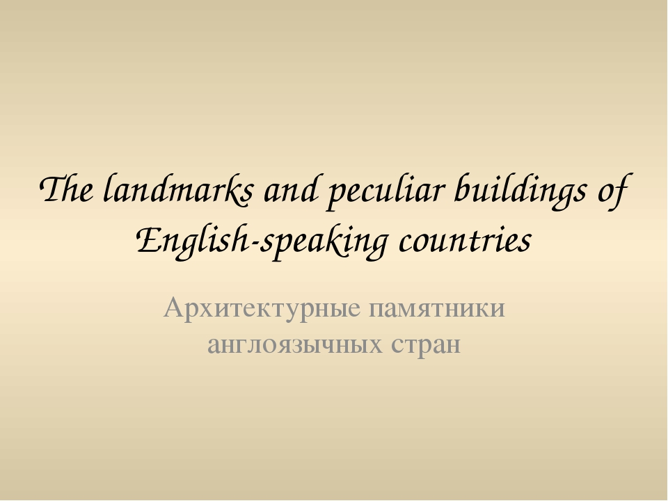 The landmarks and peculiar buildings of English-speaking countries Архитектур...