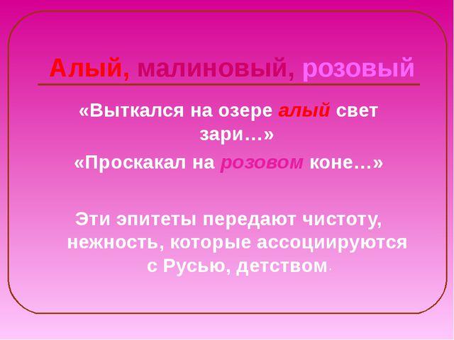 Алый, малиновый, розовый «Выткался на озере алый свет зари…» «Проскакал на ро...