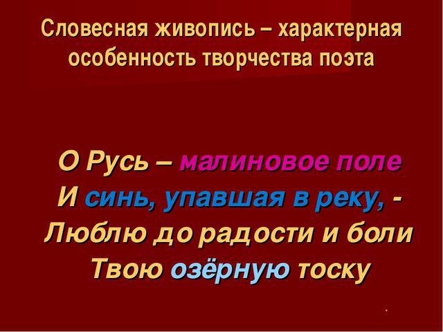 Словесная живопись – характерная особенность творчества поэта О Русь – малино...
