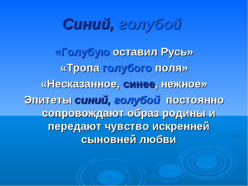 Синий, голубой «Голубую оставил Русь» «Тропа голубого поля» «Несказанное, син...
