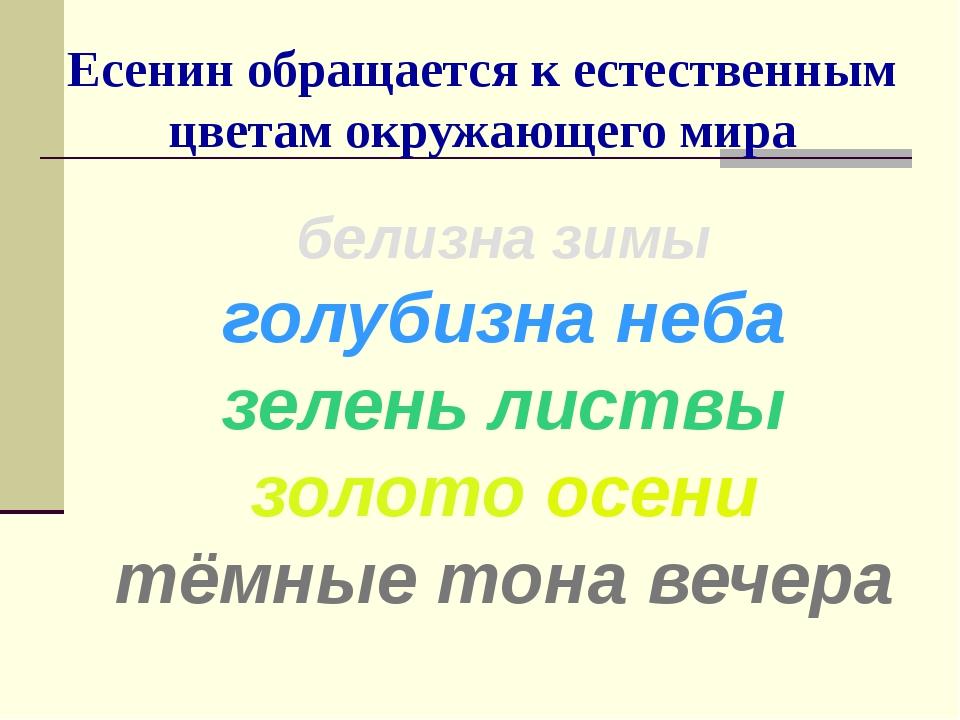 Есенин обращается к естественным цветам окружающего мира белизна зимы голубиз...