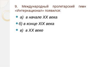 9. Международный пролетарский гимн «Интернационал» появился: а) в начале XX в