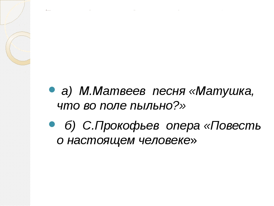 2.Это музыкальное произведение написано по одноимённому литературному произв...