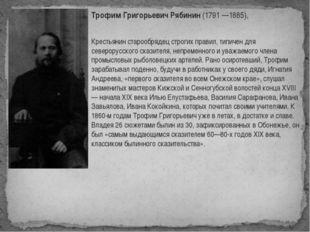 Трофим Григорьевич Рябинин (1791 —1885), Крестьянин старообрядец строгих прав