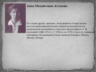 Анна Михайловна Астахова По следам других, прежних, экспедиций на Севере вела