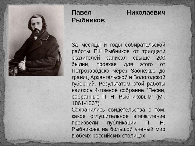 Павел Николаевич Рыбников. За месяцы и годы собирательской работы П.Н.Рыбнико...