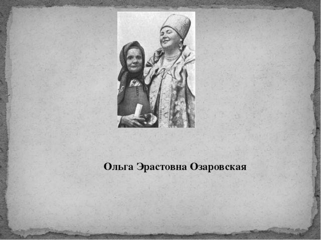 Ольга Эрастовна Озаровская