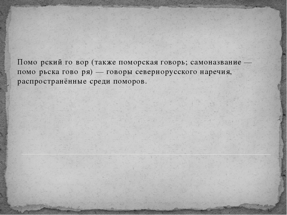 Помо́рский го́вор (также поморская говорь; самоназвание — помо́рьска гово́ря)...