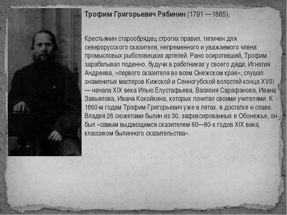 Трофим Григорьевич Рябинин (1791 —1885), Крестьянин старообрядец строгих прав...