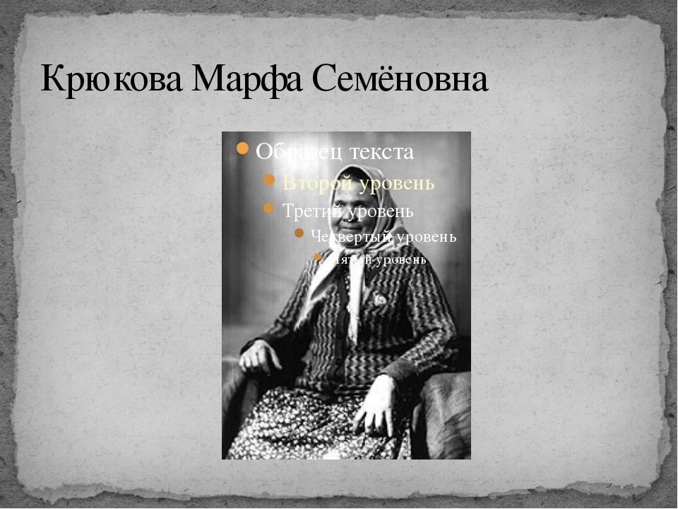 Крюкова Марфа Семёновна