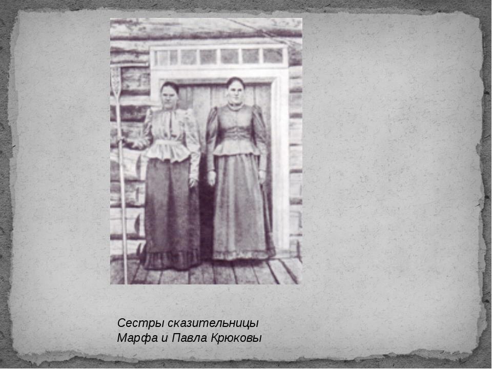 Сестры сказительницы Марфа и Павла Крюковы
