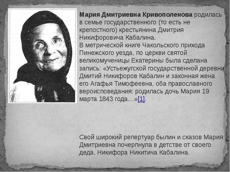Мария Дмитриевна Кривополенова родилась в семье государственного (то есть не...