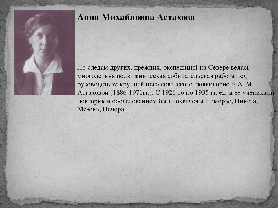 Анна Михайловна Астахова По следам других, прежних, экспедиций на Севере вела...