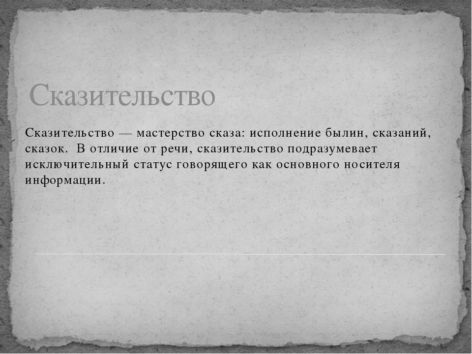 Сказительство Сказительство — мастерство сказа: исполнение былин, сказаний, с...
