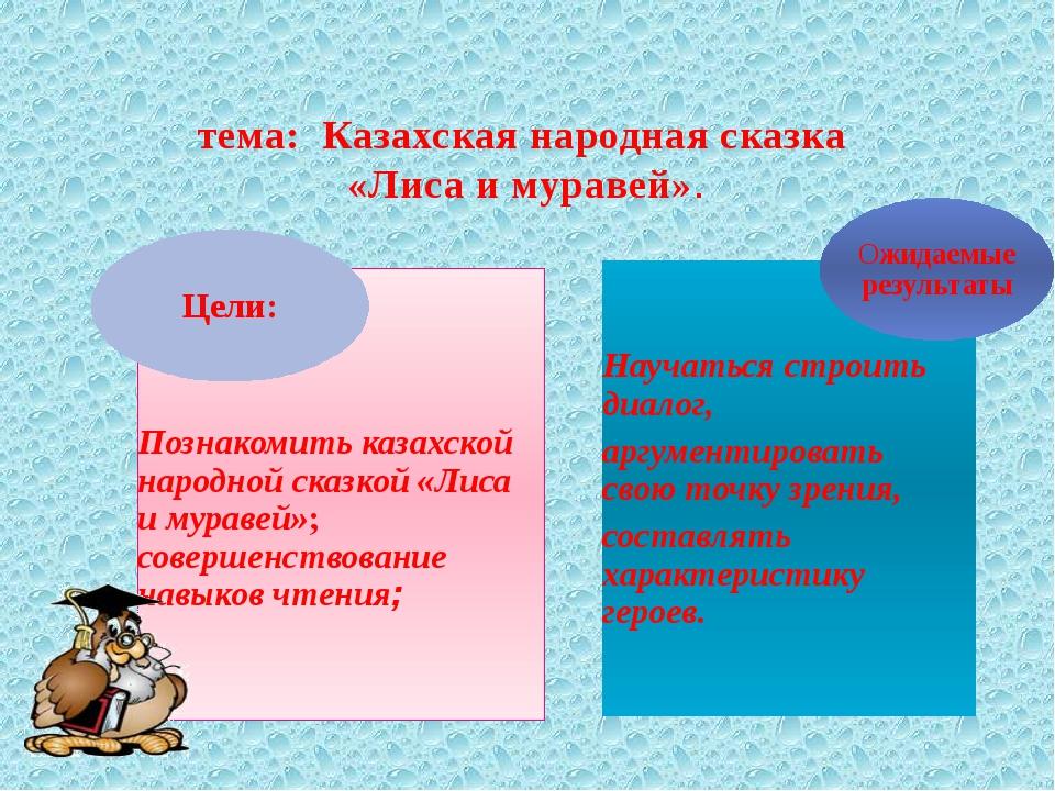 тема: Казахская народная сказка «Лиса и муравей».
