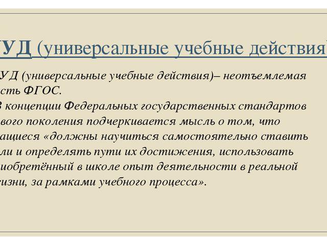 УУД(универсальные учебные действия) УУД(универсальные учебные действия)– не...