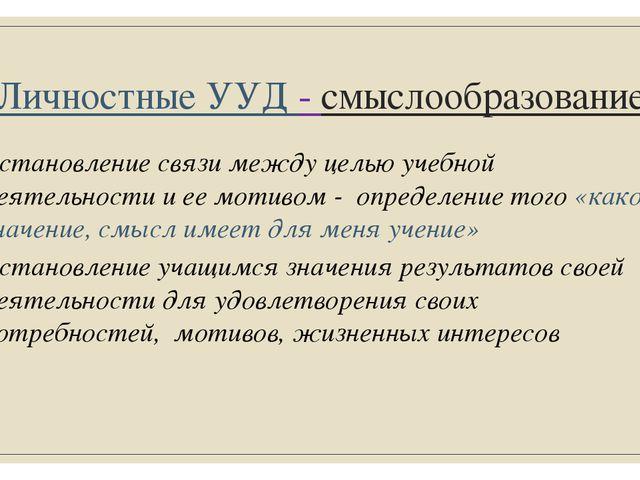 Личностные УУД - смыслообразование установление связи между целью учебной дея...
