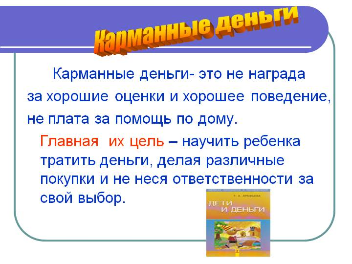 C:\Users\Ruslana\Downloads\карман.jpg