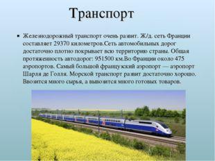 Транспорт Железнодорожный транспорт очень развит. Ж/д. сеть Франции составля