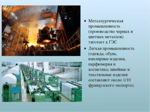 Металлургическая промышленность (производство черных и цветных металлов) тяго