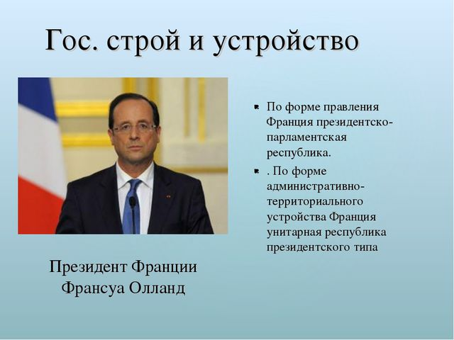Гос. строй и устройство По форме правления Франция президентско-парламентская...