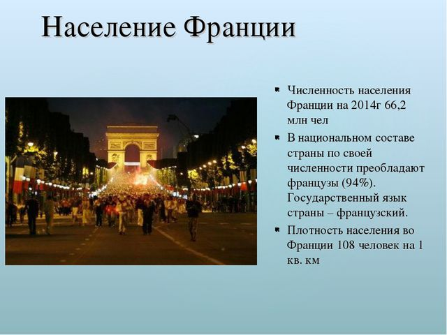 Население Франции Численность населения Франции на 2014г 66,2 млн чел В нацио...