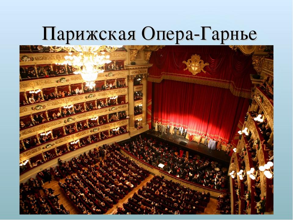 Парижская Опера-Гарнье