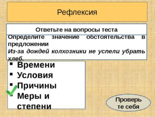 Рефлексия Ответьте на вопросы теста Определите значение обстоятельства в пред