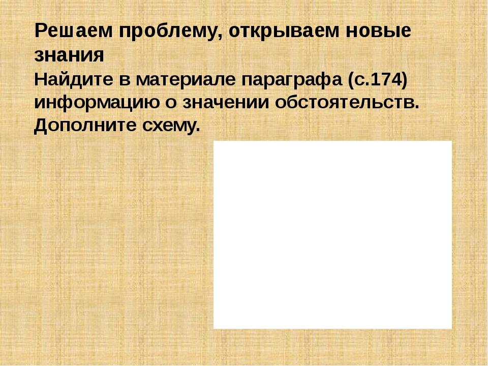Решаем проблему, открываем новые знания Найдите в материале параграфа (с.174...
