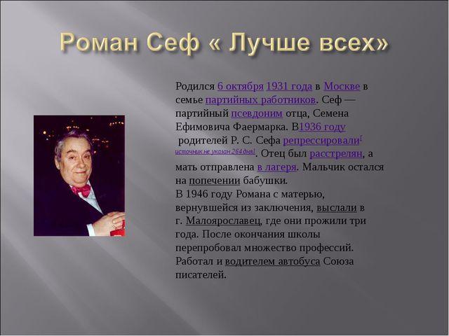 Родился6 октября1931 годавМосквев семьепартийных работников. Сеф— парт...