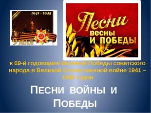 к 69-й годовщине Великой Победы советского народа в Великой Отечественной вой