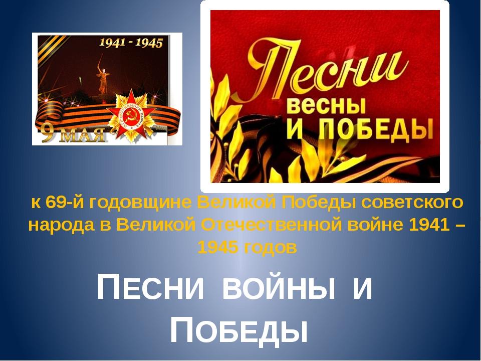 к 69-й годовщине Великой Победы советского народа в Великой Отечественной вой...