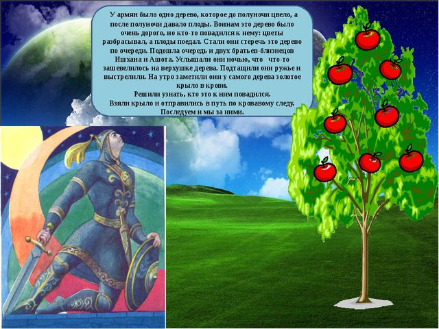 У армян было одно дерево, которое до полуночи цвело, а после полуночи давало...