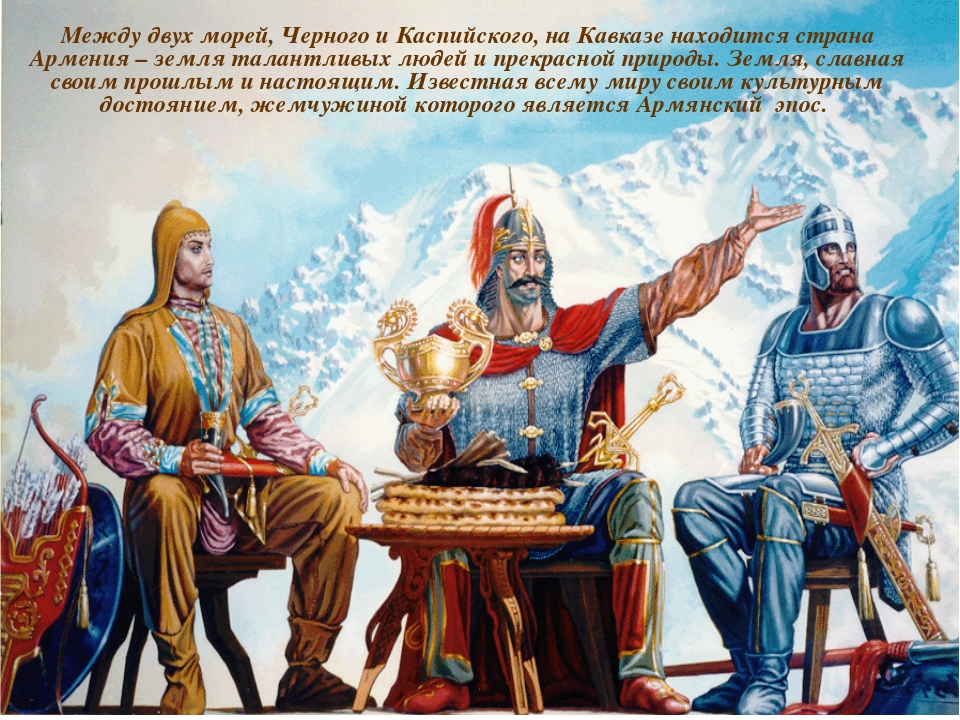 Между двух морей, Черного и Каспийского, на Кавказе находится страна Армения...