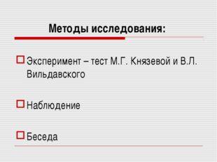 Методы исследования: Эксперимент – тест М.Г. Князевой и В.Л. Вильдавского Наб